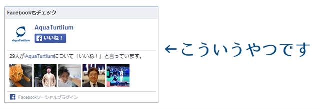 facebookのいいね!