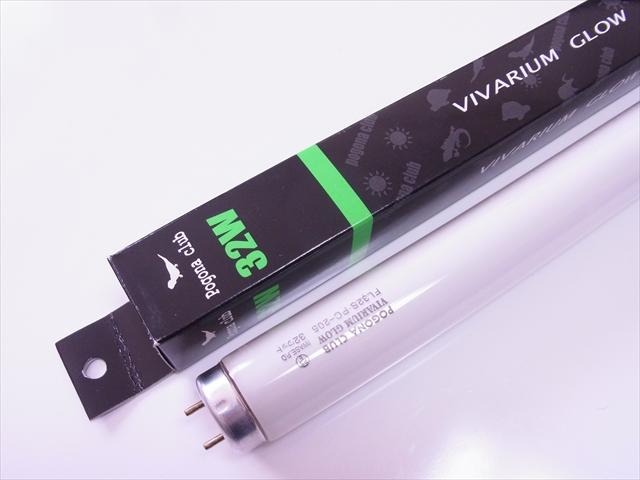 信頼の爬虫類用紫外線ライト「ビバリウムグロー パワーUVB」