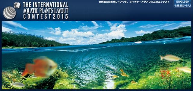 世界水草レイアウトコンテスト - IAPLC