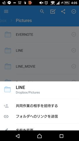 ドロップボックス モバイルアプリで共有1