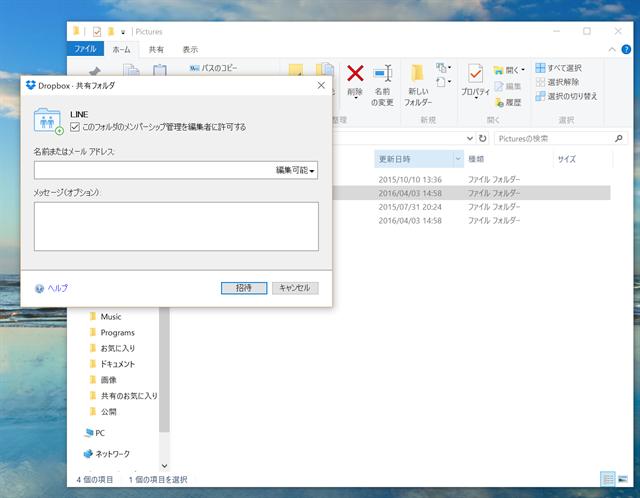 ドロップボックス デスクトップアプリで共有2